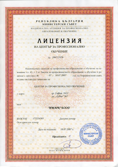 License of CPO Develop